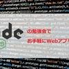 Node.jsの勉強会でお手軽にWebアプリを作った話