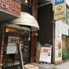 【大門・浜松町 Favorite Time COFFEE】Vol10