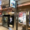 【モーニング・ランチ(東京)】東京駅)ほんのり屋