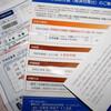 岡山市から「臨時福祉給付金(経済対策分)のご案内」が届きました