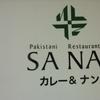 青森県弘前市で、カレーナンのお店へ行ってきた!!~SANA カレー&ナン~