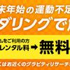 【年末年始特別キャンペーン】初回登録料・レンタル料無料!!