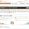 株式会社バース(ハッピーボックス)の評判・口コミ-便利で快適なコンテナボックス