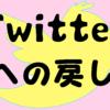 【画像付き解説】Twitterアップデート後の旧バージョンへの戻し方【たった1分!】