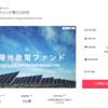 クラウドバンク/太陽光発電ファンド第2126号に新規投資申し込み(2021年6月)