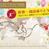 『#HISワールドチャレンジ』感想・レビューと〈世界一周達成賞〉に当選!!【ランニング企画】#157点目