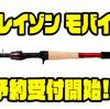 【DAIWA】リーズナブルなテレスコロッド「ブレイゾン モバイル」通販予約受付開始!