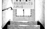 【無料で読める!】『見捨てないで』夏央祐新、『ボーダーライン』イトウモロコ、『ゆめノマド』秋津そたか、『大罪コンプ』ゆさ黒蜜【今週末の読み切り作品】