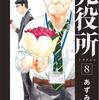 【漫画レビュー】「死役所」8巻 【ネタバレあり】