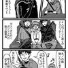 【書評】イケメンにモテモテの巻き『ちびまる子ちゃん』