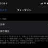 iPhone 11 Pro で 4K で動画を撮ってみて YouTube にアップロードしてみる