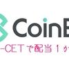仮想通貨で配当生活♪CoinEx・CET編~Withエアドロップまとめ~ 1か月目