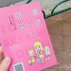 これで無料?!『東京くらし防災』は素晴らしい冊子だ。