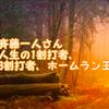 斉藤一人さん 人生の1割打者、3割打者、ホームラン王