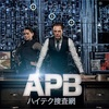 Huluで配信   APBハイテク捜査網  感想  ※ネタバレ少しあり。