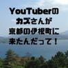YouTuberのカズさんが京都の伊根町に来たんだって!