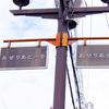 【守口:あぜりあどーり】ぶらり散歩:京阪守口駅の南側もなんだか面白そう!163号線まで歩いてみました【スポット<大阪・守口>】