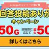 Gポイントで夏の回答投稿ありがとうキャンペーン第7弾!投稿2回で50G、最大500Gもらえる!