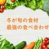 【ジョブチューン】冬が旬の食材・最強の食べ合わせ