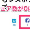 当ブログのシェアボタンを使っていただいている方のFacebookボタンで不具合が生じています2!