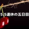 5.5連休の五日目