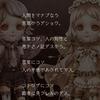 【シノアリス】 -防具イベント- 淪落ノ果テ二 ストーリー ※ネタバレ注意