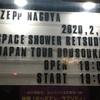 "「SPACE SHOWER TV 開局30周年記念公演 スペースシャワー列伝 JAPAN TOUR ""同騒会""」@Zepp Nagoya(2020.2.4)感想"