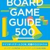 【読書】Board Game Guide 500を読んだよ。