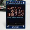 Raspberry Piに2.3ドルの1.3インチIPS液晶ディスプレイをつなぐ