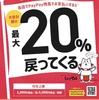 7月は、磐田市の対象店舗でPayPayで支払うと20パーセント戻ってくる!オススメのお店紹介!ぺいぺいおー!