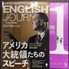 【体験談】ヒアリングマラソン-6 ビットコインの歴史