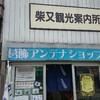 ~昭和レトロなおもちゃ博物館 葛飾区柴又~ 童心に帰って遊んでました(^O^) 平成29年8月3日