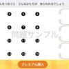 分野別ステージ『点図形』で点描写や空間認識に強くなろう(小学校受験ペーパー問題)