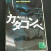 読書感想文 『カタコンベ』 神山裕右 を読んだ