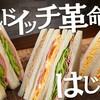サンドイッチ革命とは何か?