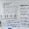 数理音楽,課金ゲーム,数理音楽2(4年ゼミ)