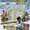 DVD2枚組とブックレットがセットになったイヨケン人気シリーズ「フィッシュイットイージー7」発売!