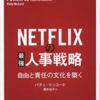 『NETFLIXの最強人事戦略~自由と責任の文化を築く』に学ぶ知識集約型の人事戦略