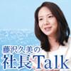 気づいた人が、世界を変える 〜 出口治明さんの社長Talkインタビューを聴いて