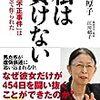 『私は負けない』村木厚子ほか ――検察の犯罪:冤罪でっちあげと証拠改ざん