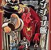漫画『ダンジョン飯』の4巻がこれまでとは違う雰囲気で面白かった