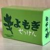 ずっと愛されてきたせっけんは、自然豊かな熊本県で採れたよもぎエキス入り!