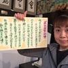 ☆新古今和歌集 歌人11種の和歌を描く❷☆