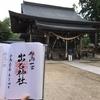 【兵庫県】但馬國一之宮・出石神社