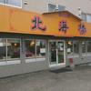台湾料理 北海楼(ホッカイロウ)/ 札幌市厚別区厚別南4丁目