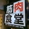 サンデー筋トレコラム④ 筋肉食堂!!は最高です!!