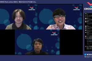 【CROSS 2020】しがないラジオ Meetup ONLINE