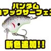 【シマノ】水面攻略に特化したクランクベイト「バンタム コマックサーフェス」に新色追加!