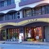 和歌山市役所裏、Wi-Fiが効いたレトロな喫茶店、タバコOK