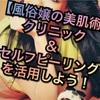 【風俗嬢の美肌術】クリニック&セルフピーリングを活用しよう!